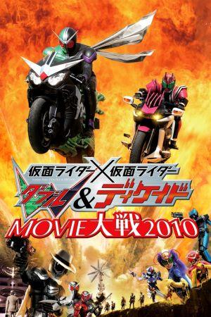 Kamen Rider × Kamen Rider W & Decade: Movie War 2010 film poster
