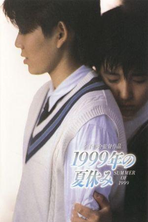 Summer Vacation 1999 film poster
