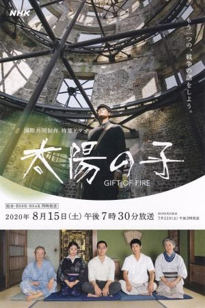 Taiyou no Ko: GIFT OF FIRE film poster