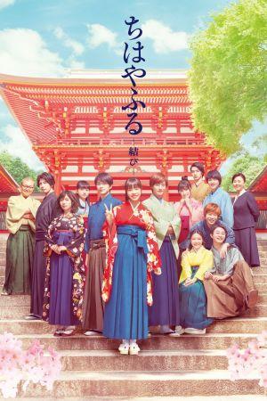 Chihayafuru Part III film poster