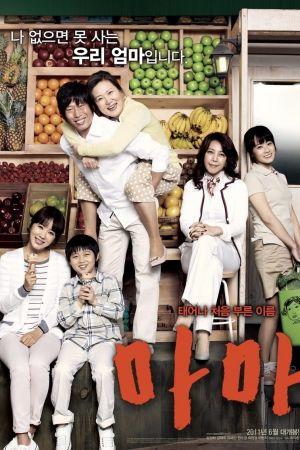 Mama film poster