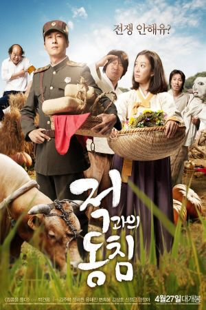In Love and the War film poster