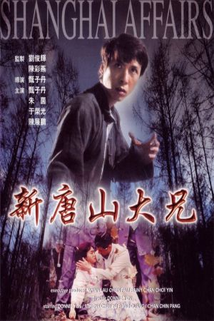 Shanghai Affairs film poster