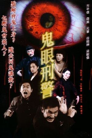 Don't Open Your Eyes film poster