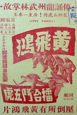Wong Fei-Hung's Battle with the Five Tigers in the Boxing Ring film poster
