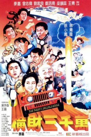 The Thirty Million Dollar Rush film poster