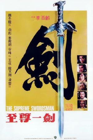 The Supreme Swordsman film poster