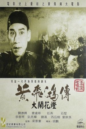 Wong Fei-Hung and the Lantern Festival Disturbance film poster