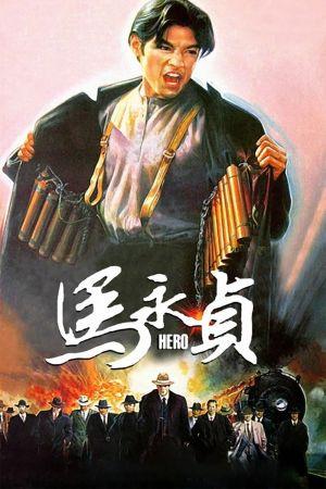 Hero film poster