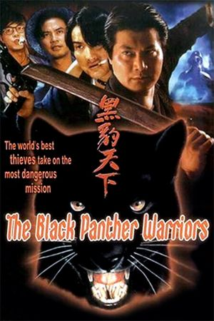 The Black Panther Warriors film poster