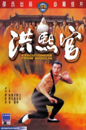 Executioners from Shaolin film poster