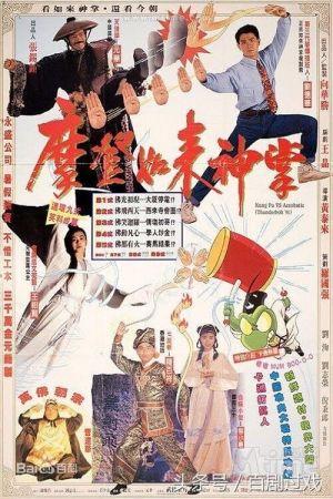 Kung Fu Vs. Acrobatic film poster