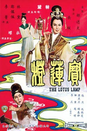 The Lotus Lamp film poster