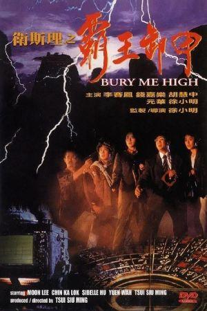 Bury Me High film poster