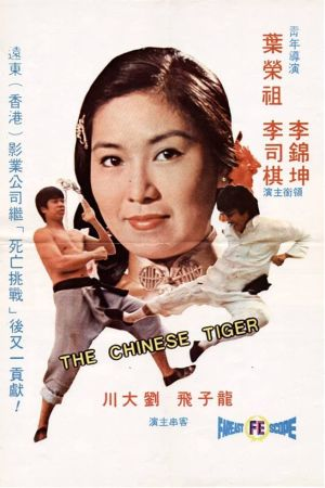 The Chinese Tiger film poster