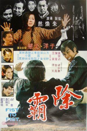 Fist to Fist film poster