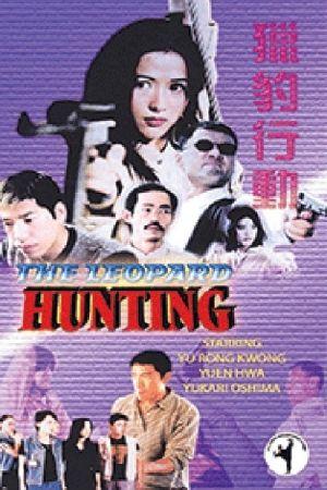 Leopard Hunting film poster