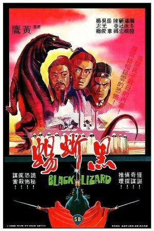The Black Lizard film poster