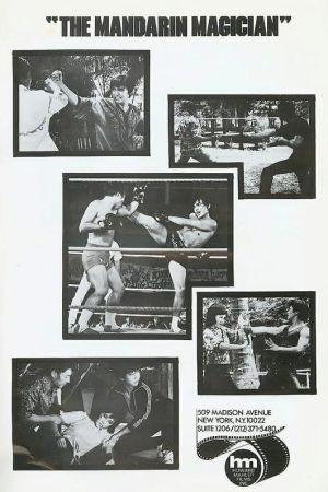 Bloody Ring film poster