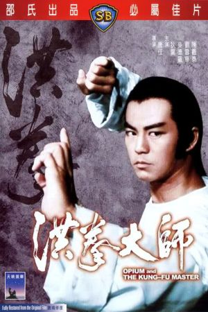 Opium and the Kung Fu Master film poster