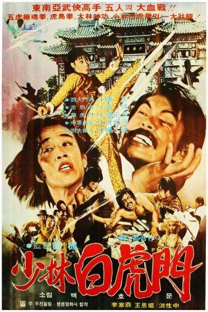 The Himalayan film poster