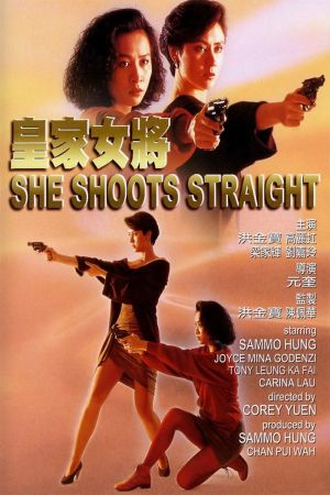 She Shoots Straight film poster