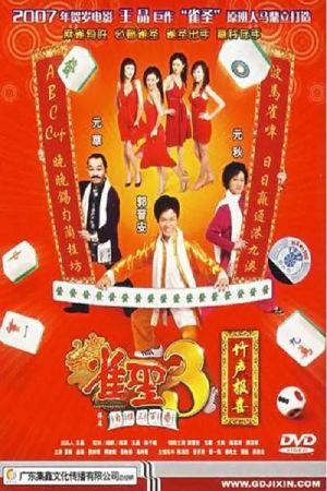 Kung Fu Mahjong 3: The Final Duel film poster