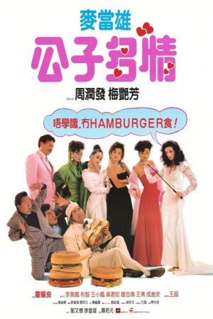 The Greatest Lover film poster