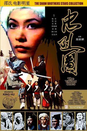 The Valiant Ones film poster