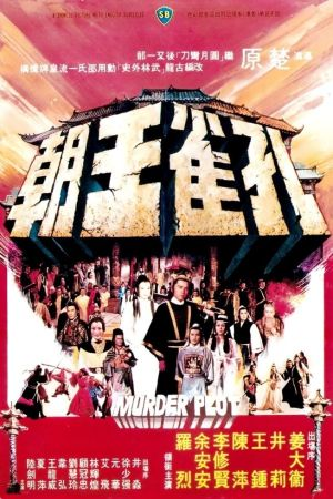 Murder Plot film poster