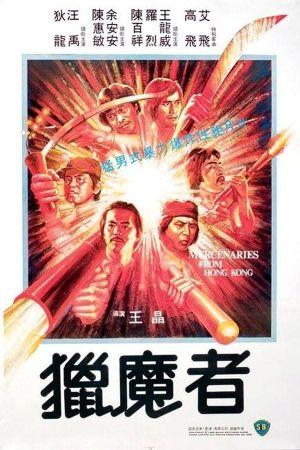 Mercenaries from Hong Kong film poster