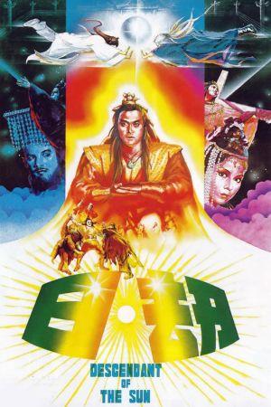 Descendant of the Sun film poster