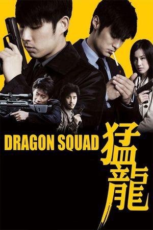 Dragon Squad film poster