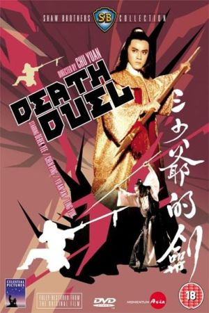 Death Duel film poster