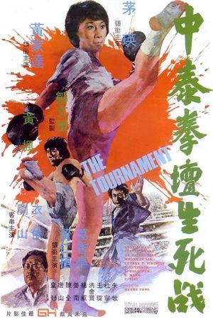 The Tournament film poster