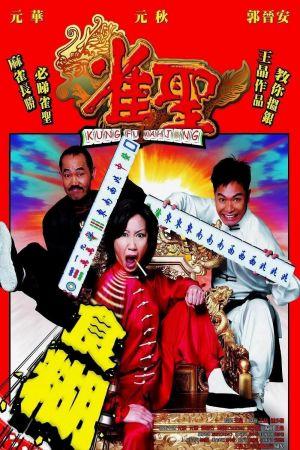 Kung Fu Mahjong film poster