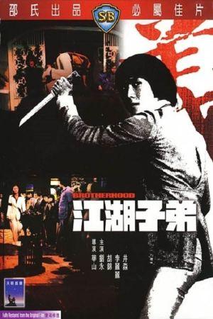Brotherhood film poster