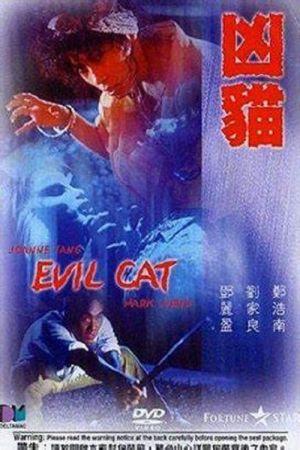 Evil Cat film poster