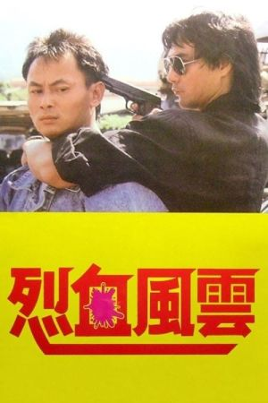 A Bloody Fight film poster