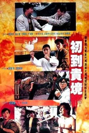 New Kids in Town film poster