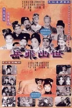 The Birth of Yue Fei film poster