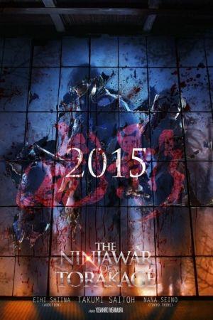 The Ninja War of Torakage film poster