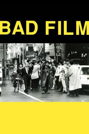 BAD FILM film poster