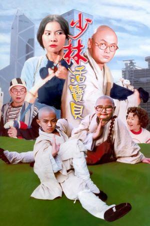 The Shaolin Kids in Hong Kong film poster