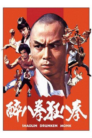 Shaolin Drunken Monk film poster