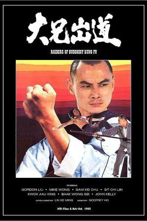 Raiders of Buddhist Kung Fu film poster