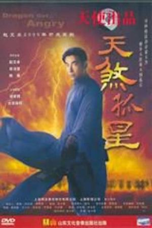 Dragon Get Angry film poster