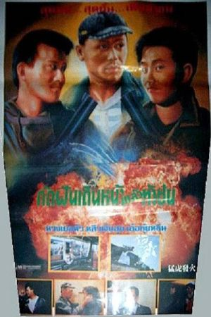 The Challenge of Master Killer film poster