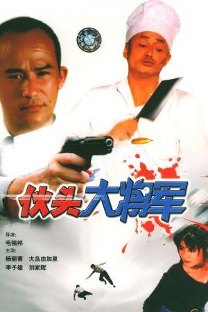Super Cops film poster