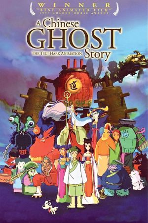 A Chinese Ghost Story: The Tsui Hark Animation film poster